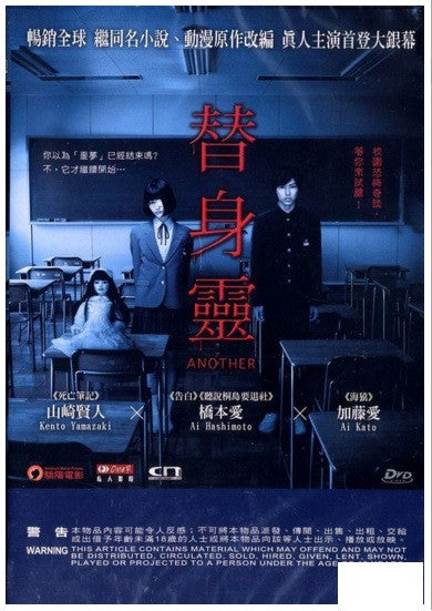 Another 替生靈 アナザー (2012) (DVD) (English Subtitled) (Hong Kong Version) - Neo Film Shop - 1