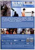 Les Aventures d'Anthony 陪安東尼度過漫長歲月 (2015) (DVD) (English Subtitled) (Hong Kong Version) - Neo Film Shop - 2