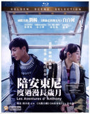 Les Aventures d'Anthony 陪安東尼度過漫長歲月 (2015) (Blu Ray) (English Subtitled) (Hong Kong Version) - Neo Film Shop - 1