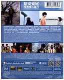 Les Aventures d'Anthony 陪安東尼度過漫長歲月 (2015) (Blu Ray) (English Subtitled) (Hong Kong Version) - Neo Film Shop - 2