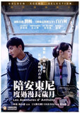 Les Aventures d'Anthony 陪安東尼度過漫長歲月 (2015) (DVD) (English Subtitled) (Hong Kong Version) - Neo Film Shop - 1