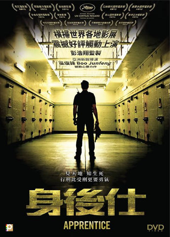 Apprentice 身後仕 (2016) (DVD) (Hong Kong Version)