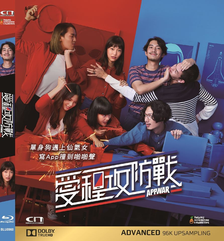 App War (2018) (Blu Ray) (English Subtitled) (Hong Kong Version) - Neo Film Shop