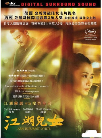 Ash Is Purest White 江湖兒女 (2018) (DVD) (English Subtitled) (Hong Kong Version) - Neo Film Shop