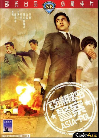 Asia-Pol 亞洲秘密警察 (1967) (DVD) (English Subtitled) (Hong Kong Version)