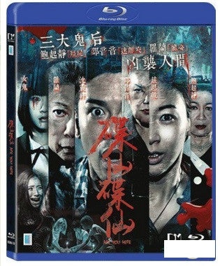 Are You Here 碟仙碟仙 (2015) (Blu Ray) (English Subtitled) (Hong Kong Version) - Neo Film Shop