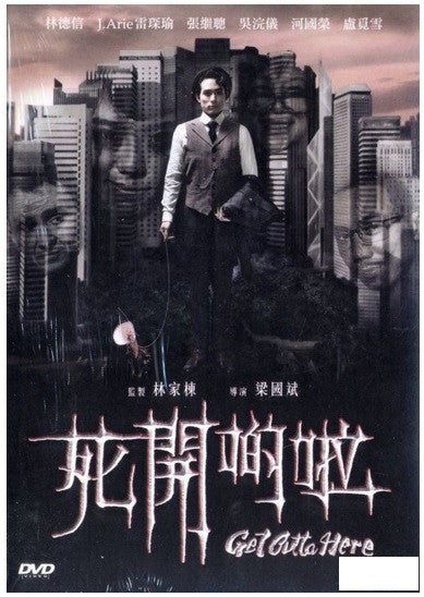 Get Outta Here 死開啲啦 (2015) (DVD) (English Subtitled) (Hong Kong Version) - Neo Film Shop