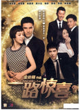 Crazy New Year's Eve 一路惊喜 (2015) (DVD) (English Subtitled) (Hong Kong Version) - Neo Film Shop