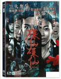 Are You Here 碟仙碟仙 (2015) (DVD) (English Subtitled) (Hong Kong Version) - Neo Film Shop - 1
