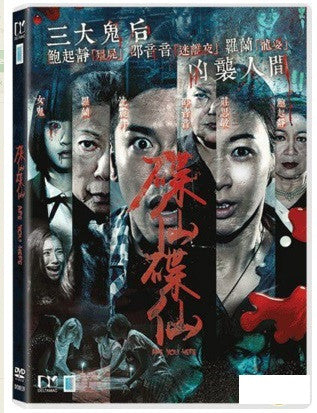 Are You Here 碟仙碟仙 (2015) (DVD) (English Subtitled) (Hong Kong Version) - Neo Film Shop