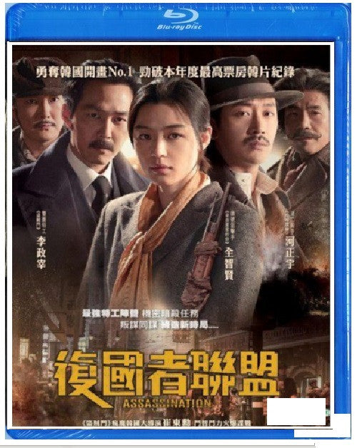 Assassination (2015) (BLU RAY) (English Subtitled) (Hong Kong Version) - Neo Film Shop