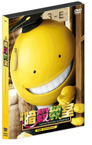 Assassination Classroom 映画 暗殺教室 (2014) (DVD) (English Subtitled) (Hong Kong Version) - Neo Film Shop
