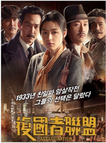 Assassination 암살 (2015) (DVD) (English Subtitled) (Hong Kong Version) - Neo Film Shop