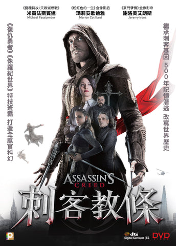 Assassin's Creed 刺客教條 (2016) (DVD) (English Subtitled) (Hong Kong Version)