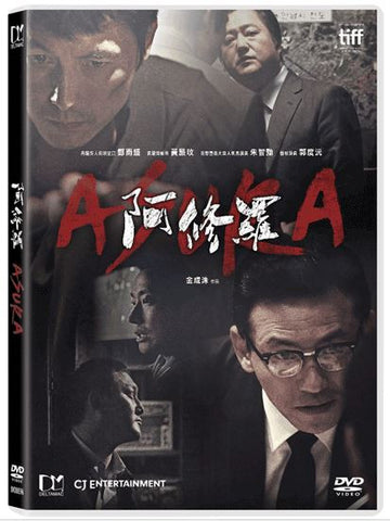 Asura 阿修羅 (2016) (DVD) (English Subtitled) (Hong Kong Version) - Neo Film Shop