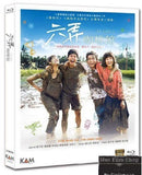 At Cafe 6 六弄咖啡館 (2016) (Blu Ray) (2-Disc Special Limited Edition) (English Subtitled) (Hong Kong Version) - Neo Film Shop