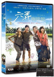 At Cafe 6 六弄咖啡館 (2016) (DVD) (English Subtitled) (Hong Kong Version) - Neo Film Shop