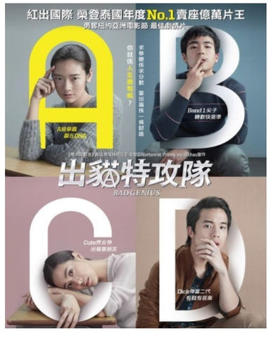 Bad Genius 出貓特攻隊 (2017) (DVD) (English Subtitled) (Hong Kong Version) - Neo Film Shop