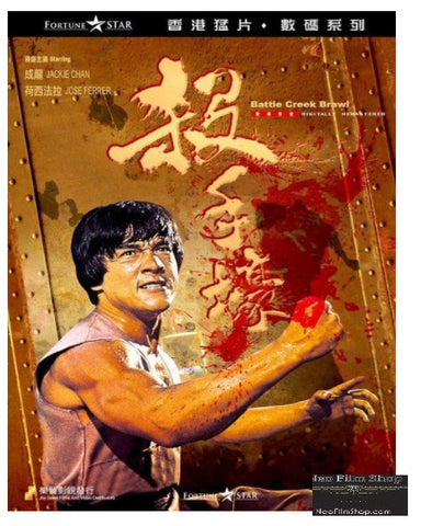Battle Creek Brawl 殺手壕 (1980) (DVD) (English Subtitled) (Hong Kong Version) - Neo Film Shop
