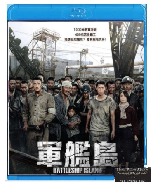 The Battleship Island 軍艦島 (2017) (Blu Ray) (English Subtitled) (Hong Kong Version) - Neo Film Shop
