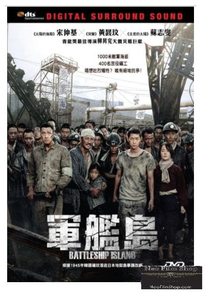 The Battleship Island 軍艦島 (2017) (DVD) (English Subtitled) (Hong Kong Version) - Neo Film Shop