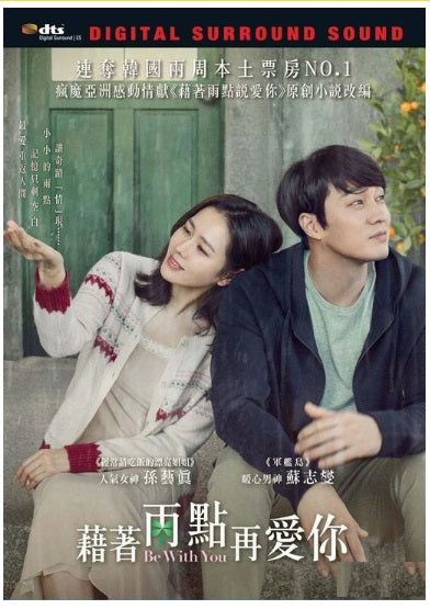 Be With You 藉著雨點再愛你 (2018) (DVD) (English Subtitled) (Hong Kong Version) - Neo Film Shop