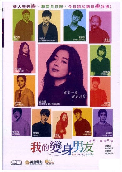 The Beauty Inside 뷰티 인사이드 (2015) (DVD) (English Subtitled) (Hong Kong Version) - Neo Film Shop - 1
