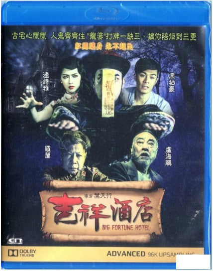 Big Fortune Hotel 吉祥酒店 (2015) (Blu Ray) (English Subtitled) (Hong Kong Version) - Neo Film Shop