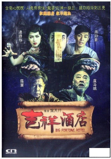 Big Fortune Hotel 吉祥酒店 (2015) (DVD) (English Subtitled) (Hong Kong Version) - Neo Film Shop - 1
