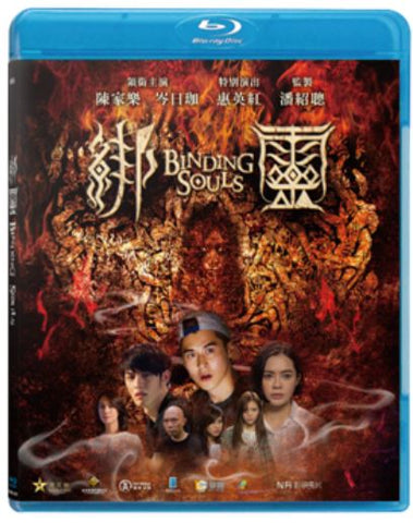Binding Souls (2019) (Blu Ray) (English Subtitled) (Hong Kong Version) - Neo Film Shop