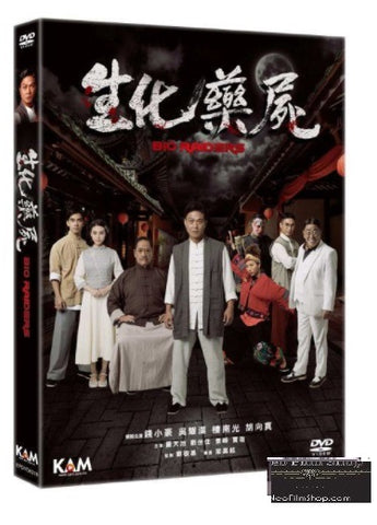 Bio Raiders 生化藥屍 (2017) (DVD) (English Subtitled) (Hong Kong Version)