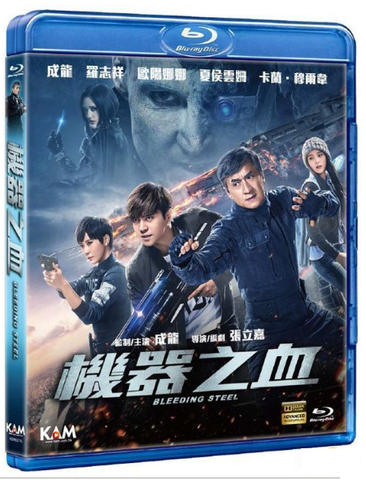 Bleeding Steel 機器之血 (2017) (Blu Ray) (English Subtitled) (Hong Kong Version) - Neo Film Shop