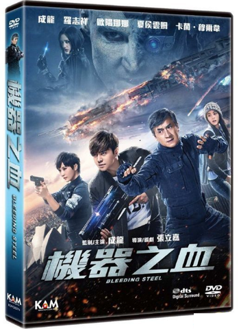 Bleeding Steel 機器之血 (2017) (DVD) (English Subtitled) (Hong Kong Version) - Neo Film Shop