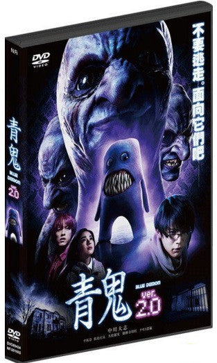 Blue Demon Ver. 2.0 青鬼 Ao Oni (2015) (DVD) (English Subtitled) (Hong Kong Version) - Neo Film Shop - 1