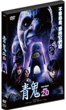 Blue Demon Ver. 2.0 青鬼 (2015) (DVD) (English Subtitled) (Hong Kong Version) - Neo Film Shop