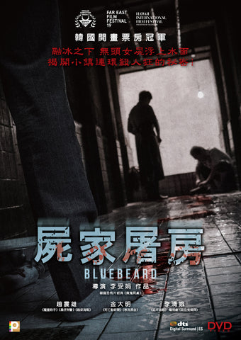 Bluebeard 屍家屠房 (2017) (DVD) (English Subtitled) (Hong Kong Version) - Neo Film Shop