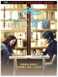 Book of Love 北京遇上西雅圖之不二情書 Finding Mr. Right 2 (2016) (DVD) (English Subtitled) (Hong Kong Version) - Neo Film Shop - 1
