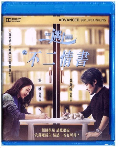 Book of Love 北京遇上西雅圖之不二情書 Finding Mr. Right 2 (2016) (Blu Ray) (English Subtitled) (Hong Kong Version) - Neo Film Shop - 1