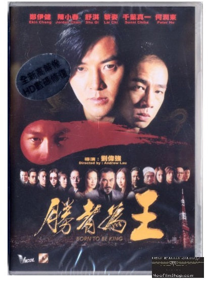 Young and Dangerous 6: Born To Be King 勝者為王 (2000) (DVD) (Remastered Edition) (English Subtitled) (Hong Kong Version)