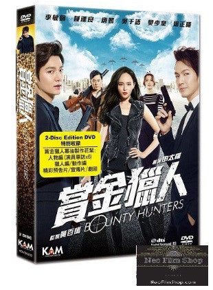 Bounty Hunters 賞金獵人 (2016) (DVD) (2 Disc Edition) (English Subtitled) (Hong Kong Version)