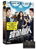 Bounty Hunters 賞金獵人 (2016) (DVD) (2 Disc Edition) (English Subtitled) (Hong Kong Version) - Neo Film Shop