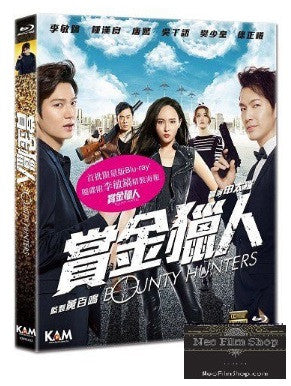 Bounty Hunters 賞金獵人 (2016) (Blu Ray) (Special Limited Edition + Poster) (English Subtitled) (Hong Kong Version)