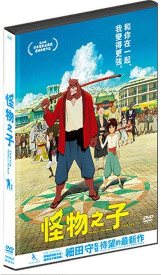 The Boy and The Beast 怪物之子 Bakemono no Ko (2015) (DVD) (English Subtitled) (Hong Kong Version) - Neo Film Shop