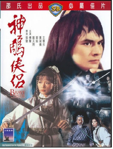 The Brave Archer and His Mate 神鵰俠侶 (1982) (DVD) (English Subtitled) (Hong Kong Version) - Neo Film Shop