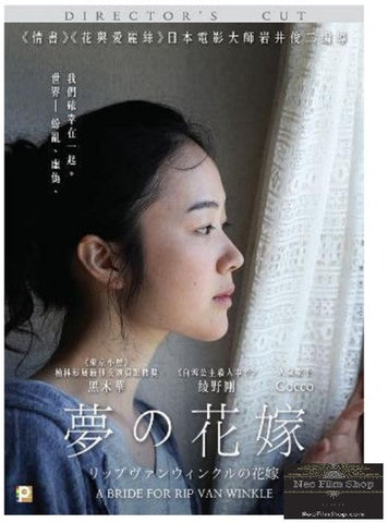 A Bride For Rip Van Winkle 夢的花嫁 (2016) (DVD) (Director's Cut) (English Subtitled) (Hong Kong Version) - Neo Film Shop