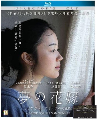 A Bride For Rip Van Winkle 夢的花嫁 (2016) (Blu Ray) (Director's Cut) (English Subtitled) (Hong Kong Version) - Neo Film Shop