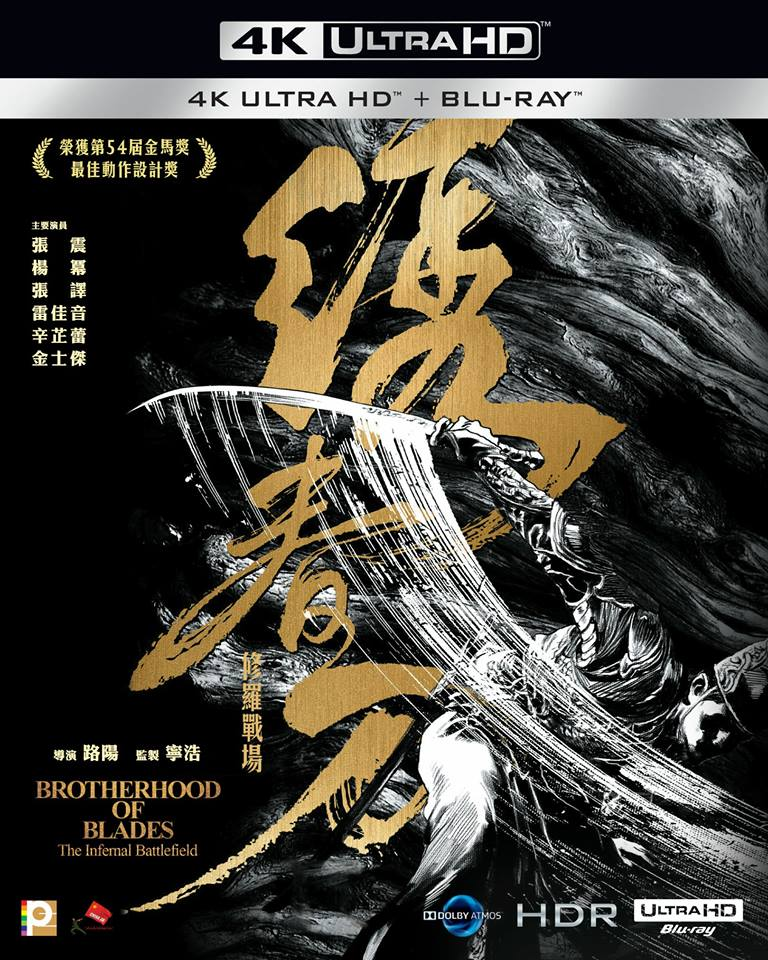 Brotherhood of Blades: The Infernal Battlefield (2017) (4K Ultra HD + Blu Ray) (English Subtitled) (Hong Kong Version) - Neo Film Shop