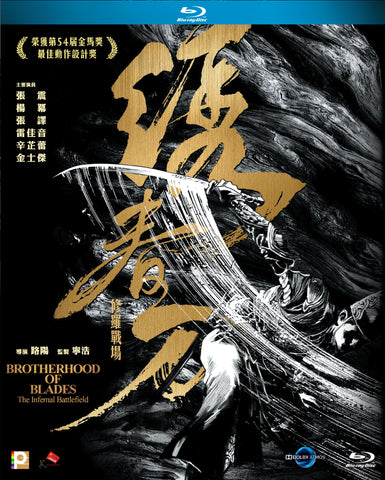 Brotherhood of Blades: The Infernal Battlefield (2017) (Blu Ray) (English Subtitled) (Hong Kong Version) - Neo Film Shop