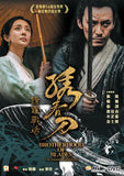 Brotherhood of Blades: The Infernal Battlefield (2017) (DVD) (English Subtitled) (Hong Kong Version) - Neo Film Shop