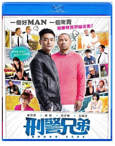 Buddy Cops 刑警兄弟 (2016) (Blu Ray) (English Subtitled) (Hong Kong Version) - Neo Film Shop